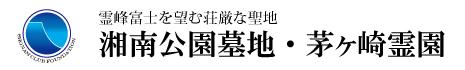 【湘南公園墓地・茅ヶ崎霊園】公式ホームページ
