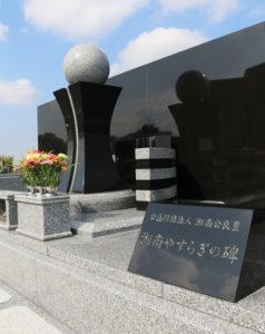 永代供養墓「やすらぎの碑」