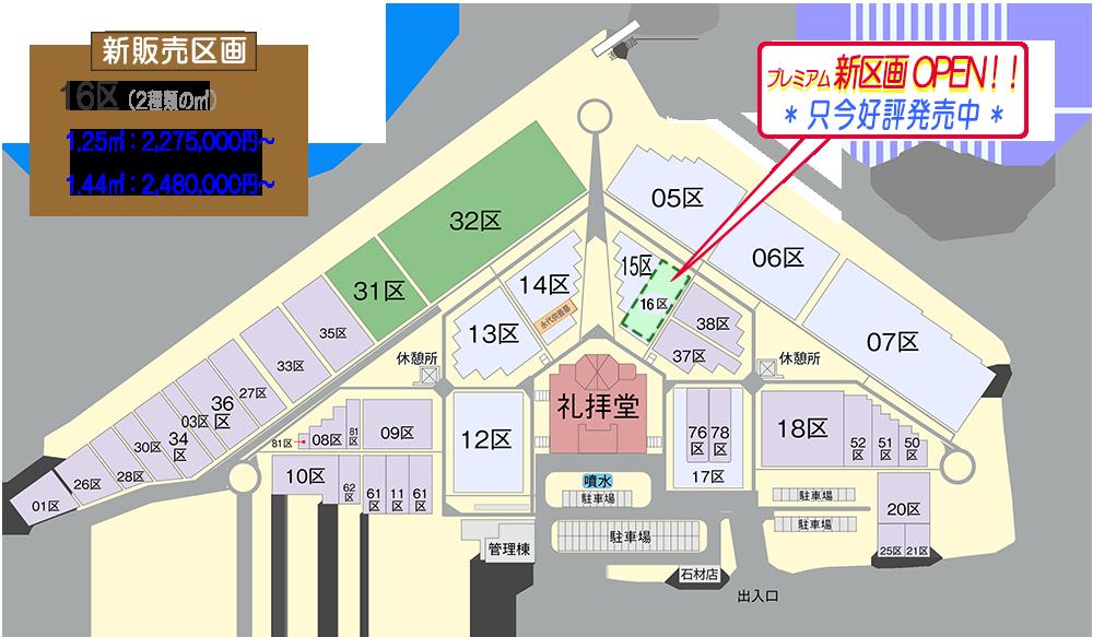 16区園内マップ