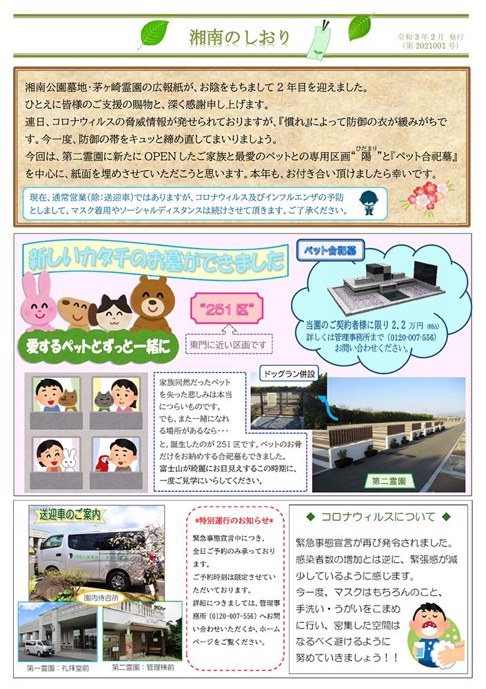 湘南のしおり 第2021001号