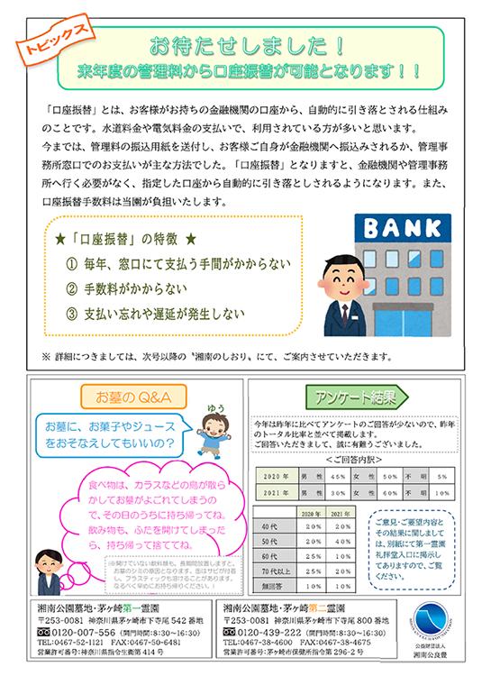 湘南のしおり 第2021002号